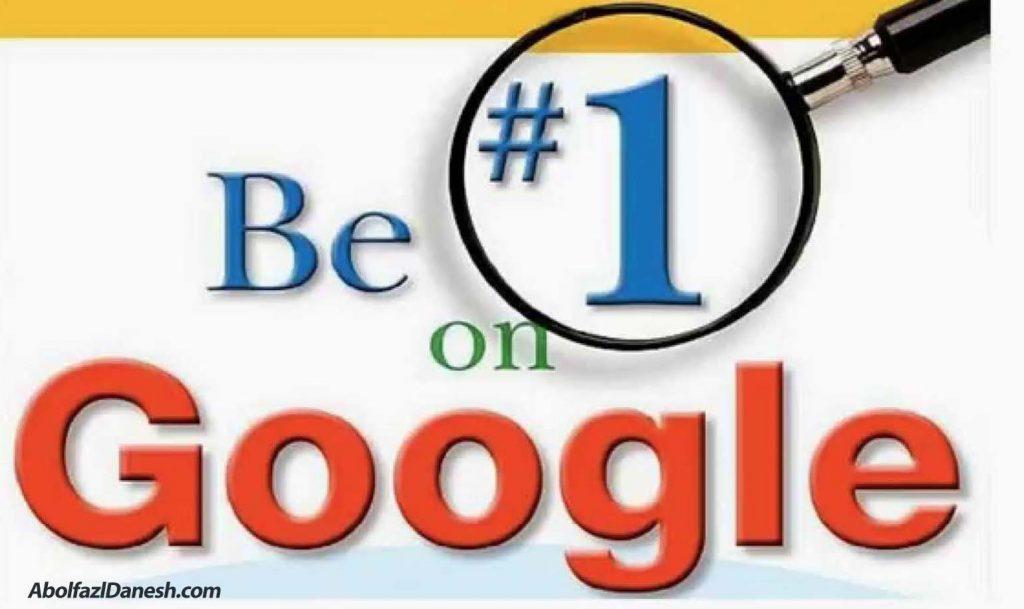 رتبه اول گوگل 1